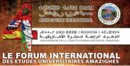 جمعية تايري ن وكال تنظم بمدينة تيزنيت الذكرى الرابعة لدسترة اللغة الأمازيغية