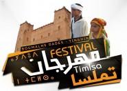 بومالن دادس: مهرجان تملسا للزي التقليدي أيام 13/12/11/10 غشت + البرنامج