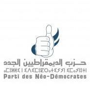 """تنغير : الكتابة الإقليمية لحزب البصمة تستنكر بشدة إستمالة الطلبة عن """"طريق المنح"""" من طرف مرشحين بالإقليم"""