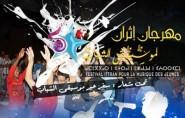 بومالن دادس :برنامج السهرات الفنية ضمن فعاليات الدورة الثانية لمهرجان إثران لموسيقى الشباب