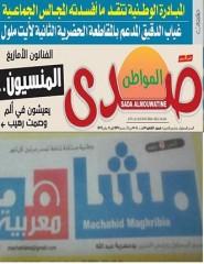شهران نافذة في حق مدير جريدة مشاهد مغربية بأيت ملول