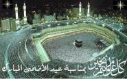 جريدة تنغير أنفو : عيدكم مبارك سعيد أجمل التهاني وأطيب المتمنيات