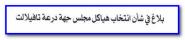بلاغ في شان انتخاب هياكل مجلس درعة تافيلات
