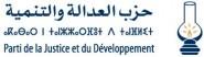 تشكيلة المجلس البلدي الجديد لمدينة أرفود بقيادة العدالة والتنمية بعد إجراء الانتخابات الجماعية