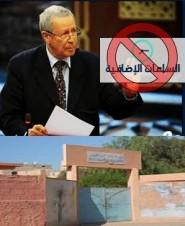 ايت ملول: الدروس الخصوصية.. «جريمة تربوية» يقترفها «تجار» التعليم بمدرسة صلاح الدين الأيوبي