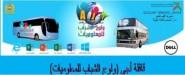 بطاقة تقنية حول قافلة أجي لولوج الشباب للإعلاميات بدار الشباب قلعة امكونة