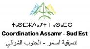 تنسيقية أسامر تعلن دعمها المطلق للمسيرة الوطنية  ضد الحكرة بالرباط