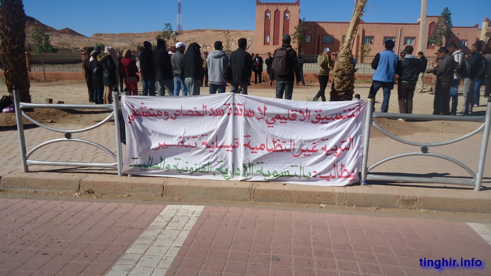 أساتذة سد الخصاص (فرع تنغير) ينظمون وقفة احتجاجية أمام عمالة الاقليم