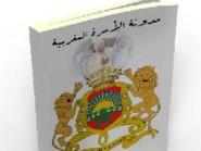 مدونة الاسرة المغربية : بين العرف و القانون