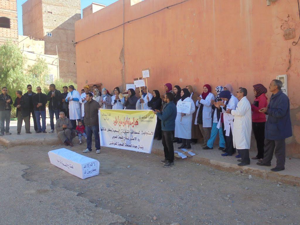 الشغيلة الصحية بالرشيدية تنفد وقفة احتجاجية  ضدا على تردي أوضاع مستشفيات المدينة