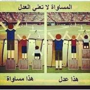 المساواة لا تعني العدل، لكن العدل يعني المساواة