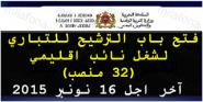 عاجل : وزارة التربية الوطنية تعلن فتح باب الترشيح لشغل منصب نائب إقليمي ب 32 نيابة