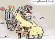 زيادة جديدة في فواتير الماء والكهرباء تنتظر الغاربة مع بداية السنة الجديدة 2016