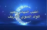 تنغير انفو تهنئكم بذكرى المولد النبوي الشريف