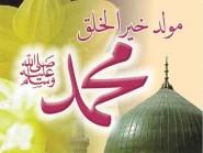 ذكرى المولد النبوي هو يوم 24 دجنبر.