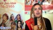 ملكة جمال الأمازيغ لـ 2016: أجهل سر استهزاء بنكيران من أمازيغ سوس