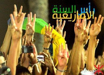 نداء من أجل جعل رأس السنة الأمازيغية عيدا وطنيا و يوم عطلة