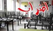 تنغير : التنسيق الرباعي المحلي يدعو الى إضراب جهوي في قطاع التعليم يوم الخميس المقبل