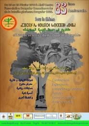 تنغير : جمعية بوكافر بالنيف تخلد الذكرى 83 لمعركة بوكافر بأنشطة متنوعة + البرنامج