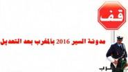هام جدًا : رسميًا هذا جديد مدونة السير 2016 بالمغرب بعد التعديل.