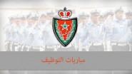 قريبا: الإدارة العامة للأمن الوطني ستطلق حملة لتوظيف 5000 شرطي