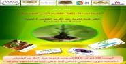 ثانوية عبد الكريم الخطابي التأهيلية سوق الخميس دادس إعلان عن تنظيم صبحية بيئية بالمؤسسة