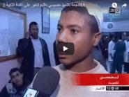 فاجعة مصيسي .. على قناة دوزيم