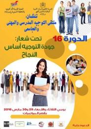 الدورة 16 من ملتقى التوجيه المدرسي والمهني والجامعي بورزازات