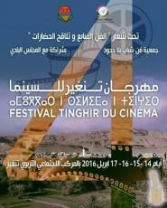 النسخة الرابعة  لمهرجان تنغير للسينما 14-15-16-17 ابريل 2016