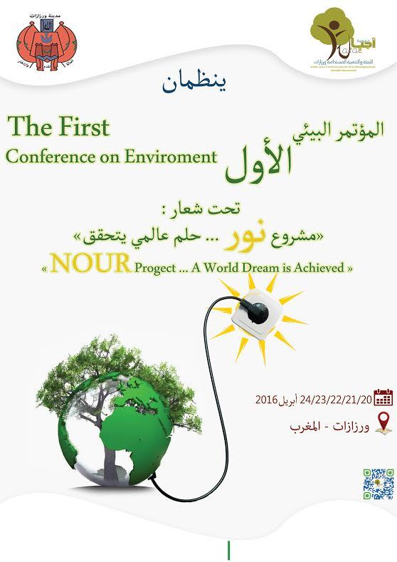المؤتمر البيئي الأول بورزازات ترسيخ لمفهوم الثقافة البيئية