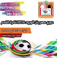 مهرجان الورود : اللجنة الرياضية تجري قرعة الدوري الإقليمي في نسخته الثانية