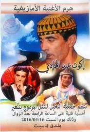 عبد الهادي اكوت سيحل ضيفا على تنغير لاحياء امسية فنية تضامنية