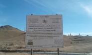53 مليون درهم لحماية البيئة ببلدية ورزازات وجماعة ترميكت.