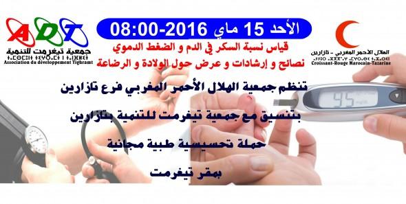 تازارين: حملة طبية مجانية لفائدة الساكنة
