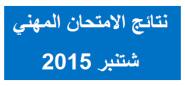 نتائج الامتحانات المهنية دورة شتنبر 2015 – سوس – ماسة – درعة