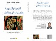 """صدور الطبعة الثانية من كتاب: """"التربية والتنمية وتحديات المستقبل: مقاربة سوسيولوجية""""/الصديق الصادقي العماري"""