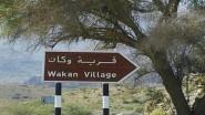 قرية يصوم أهلها 3 ساعات فقط وهذا هو السبب