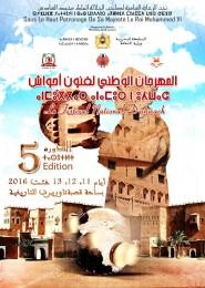 ورزازات : الدورة الخامسة للمهرجان الوطني لفنون أحواش من 11 إلى 13 غشت 2016 + البرنامج