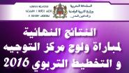 النتائج النهائية لمباراة ولوج مركز التوجيه و التخطيط التربوي 2016