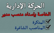 الحركة الادارية الجهوية لاسناد منصب مدير بالسلكين الثانوي الاعدادي والثانوي التأهيلي برسم 2015-2016