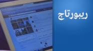 وسائل التواصل الاجتماعي في المغرب.. قوة ضاغطة على دوائر القرار