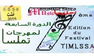 بومالن دادس : برنامج مهرجان تملسا في دورته السابعة