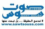 """عاجل : جريدة """"صوت سوس"""" تتعرض لاختراق الكتروني و مديرها يلجأ إلى القضاء"""