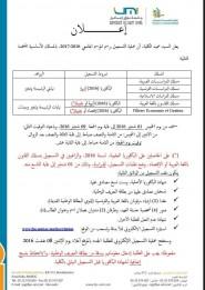 إعلان لتسجيل الطلبة الجدد بالكلية المتعددة التخصصات بالرشيدية