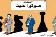 خطير ….المغرب و استغلال أموال اباطرة المخدرات في السياسة و الإنتخابات