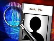 تنغير : إعلان عن حالة إختفاء جديدة