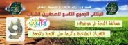 إعلان مسابقة الدورة 9 للملتقى الجهوي للصحفيين الشباب