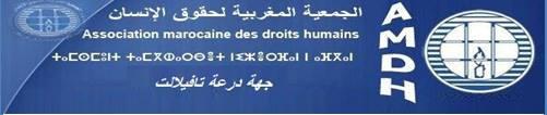 ينظم المكتب الجهوي للجمعية المغربية لحقوق الانسان بجهة درعة تافيلالت ندوة