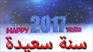 أسرة جريدة 'تنغير أنفو' تتمنى لكم سنة سعيدة