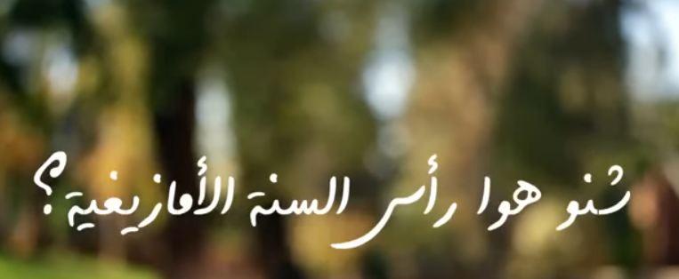 فيديو : شنو هوا رأس السنة الأمازيغية ؟